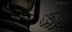 رمضان كريم (aboodeksa) Tags: ، كريم تصاميم رمضان بي تواقيع رمضانية رمضاني بلاكبيري رمزيات