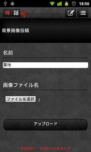 device-2011-08-09-185619