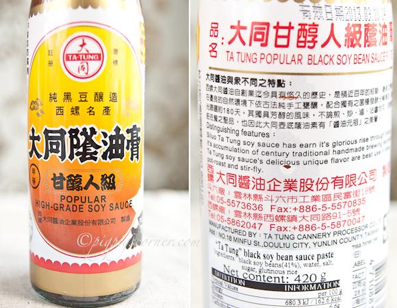 black soy sauce paste (醬油膏)
