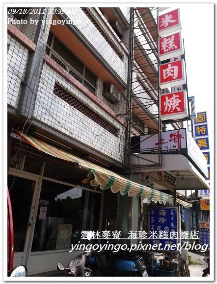 雲林麥寮_海珍米糕肉羹店20110918_R0042226