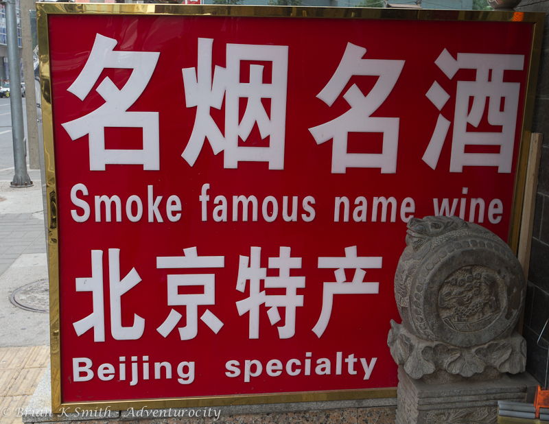 Smoke Famous Name Wine, Beijing