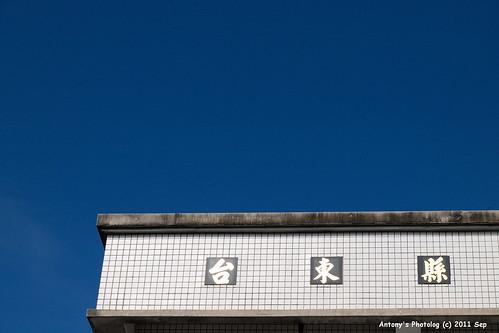2011.09.17 台東。渡船頭 -3