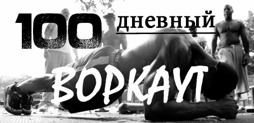 100 дневный воркаут - ВТОРОЙ КРУГ! - ЭКВАТОР!