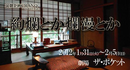 110920(2) - 實力聲優「釘宮理惠」終於將在2012/1/31挑戰生涯首齣舞台劇!