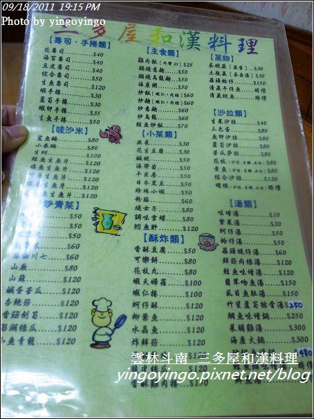 雲林斗南_三多屋和漢料理20110918_R0042236