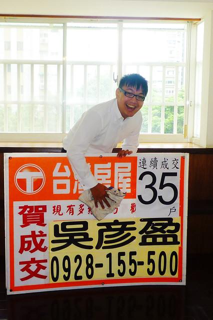 賀成交第35戶松山新城