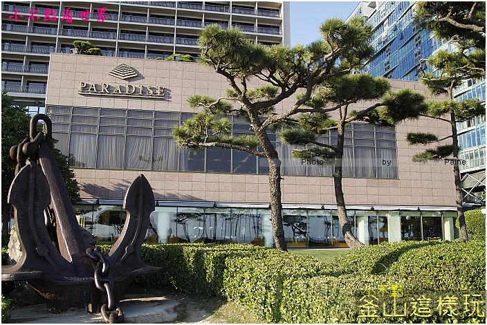 海雲台樂園飯店 (21).jpg