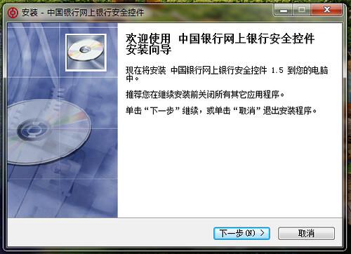 BOC software Installer (Bank of China)