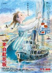 111005(1) - 吉卜力劇場版《來自紅花坂》(コクリコ坂から)將在11/25台灣正式上映!