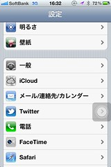 ホームボタンを画面に設置「AssistiveTouch機能」3