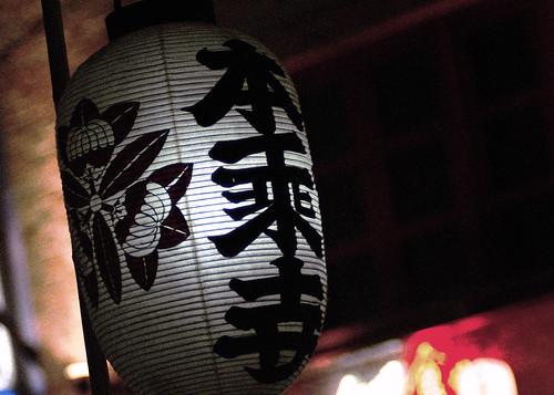 TOKYO INSIDE  本門寺お会式 VI