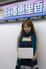 谷澤恵里香の壁紙プレビュー