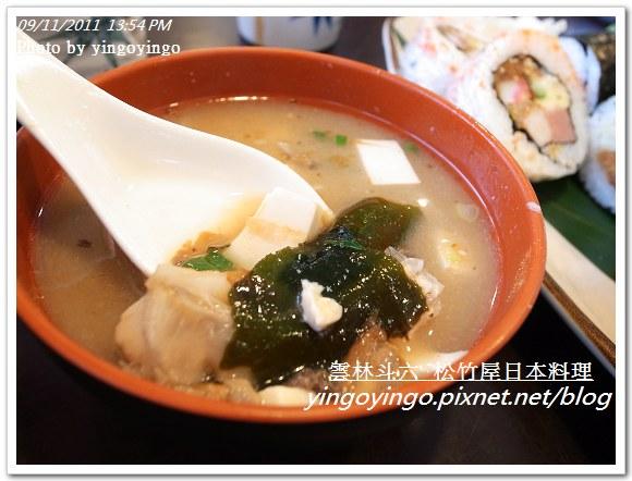 雲林斗六_松竹屋日本料理20110911_R0042165