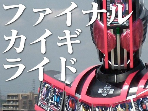final_kaigi_ride