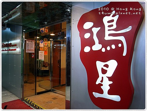 鴻星海鮮酒家 (1).JPG