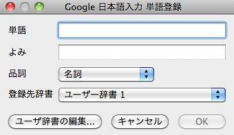Google 日本語入力 単語登録