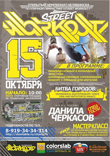 Открытый чемпионат Челябинска