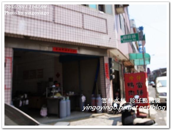 雲林水林_珍仔鴨肉羹20110918_R0042211