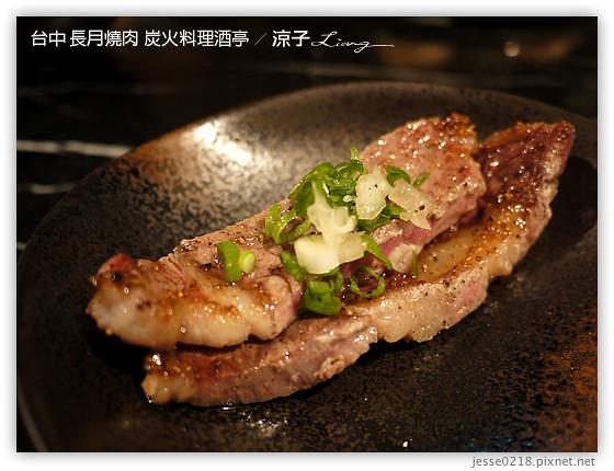 台中 長月燒肉 炭火料理酒亭 15