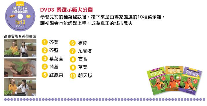 商品介紹3-3