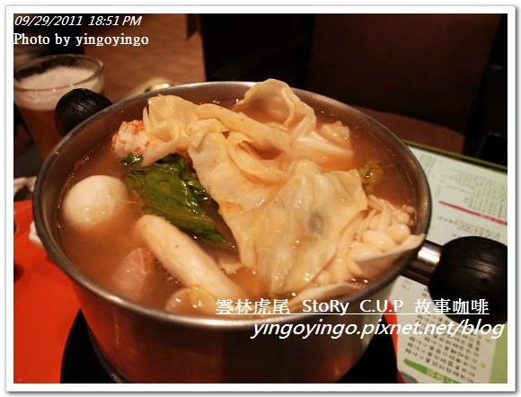 雲林虎尾_故事咖啡20110929_R0042482