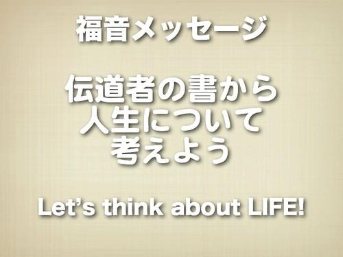 青年福音喫茶20110930.010