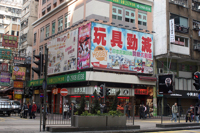 UML Hobby Shop at Nathan Road