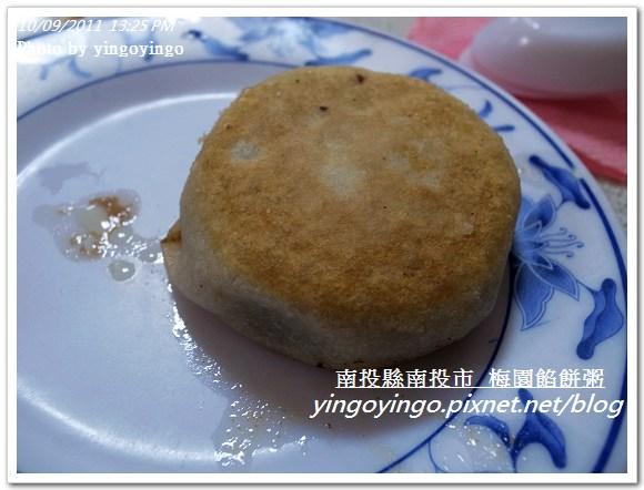 南投市_梅園餡餅粥20111009_R0042711