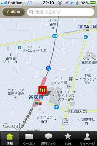 マクドナルド公式アプリ店舗画面