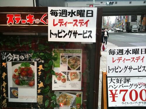 入り口@ステーキのくいしんぼう 京橋