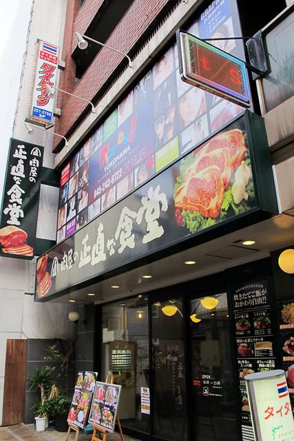 110417_163801_横浜_肉屋の正直な食堂伊勢佐木町店