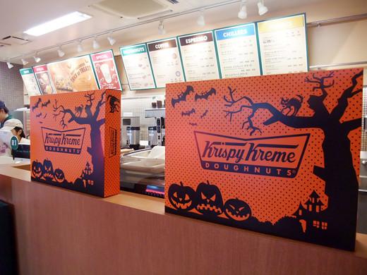 krispy kreme Halloween 5