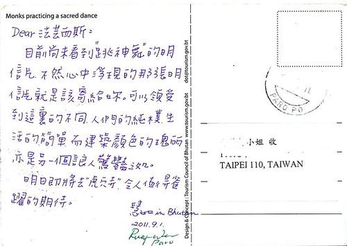 ps-明信片-不丹跳神舞練習-背面