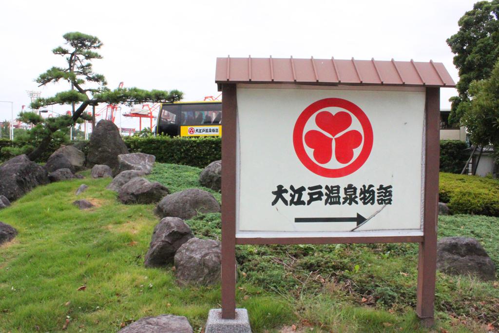 Odaiba walking guide (3)