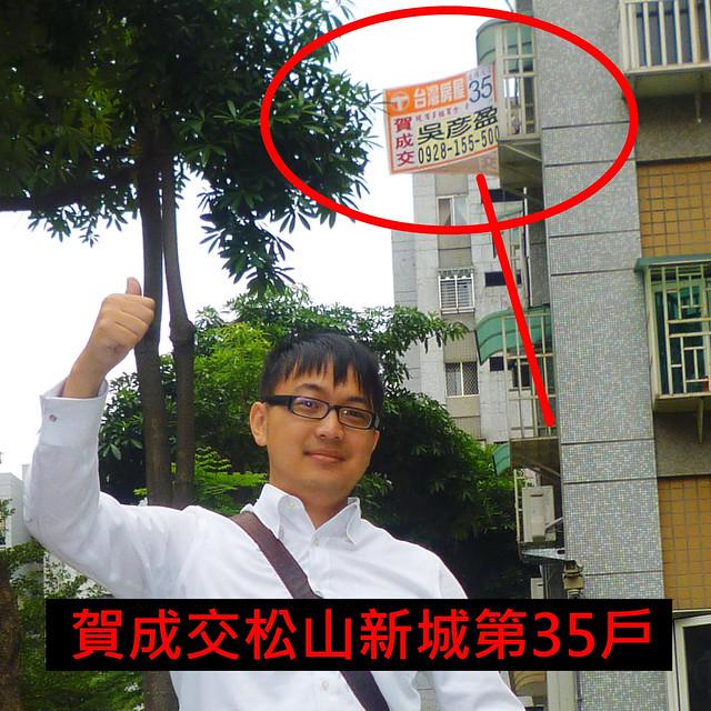 賀成交松山新城第35戶