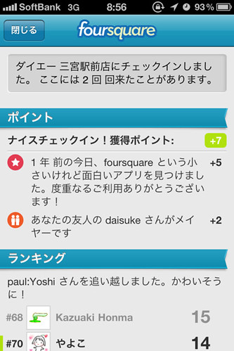 iphone_foursquare_18