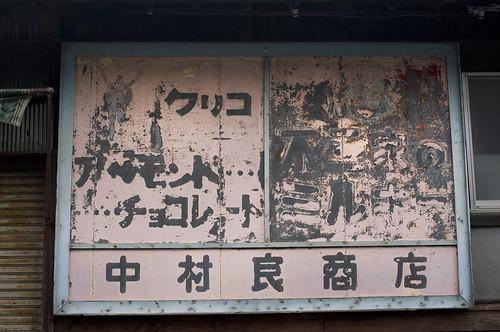 JC0323.100 熊本市新町 GXR 33M#
