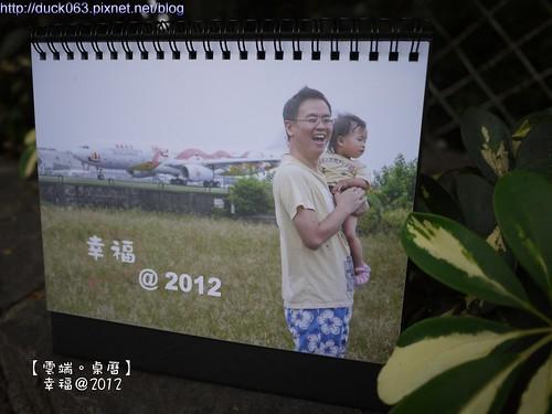 P1110915桌曆