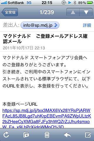 マクドナルド公式アプリ返信メール画面