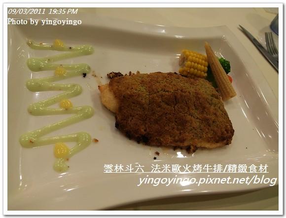 雲林斗六_法米歐火烤牛排20110903_R0041960