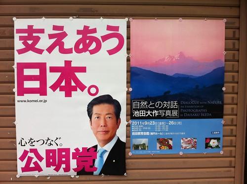 池田大作写真展と公明党のポスターが並んで貼ってあるのを最近よく見かけます。ネット上で話題になってないと思ったら、貼ってあるのは市内だけのよう。 @dpj_how #seiji