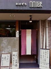 Asai's check No.178 – この3連休は、アッとおどろく事件と、竹蔵祭りで充実してました!