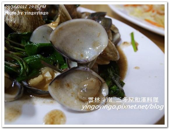 雲林斗南_三多屋和漢料理20110918_R0042244