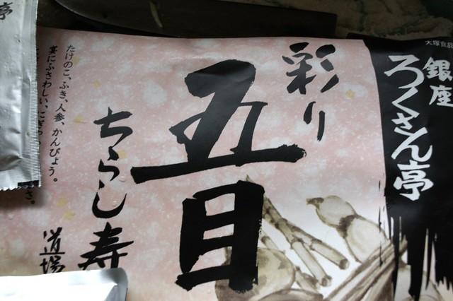 銀座ろくさん亭 五目ちらし寿司