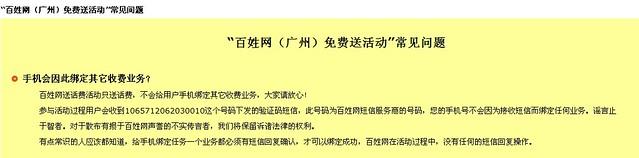 百姓网官方微博澄清