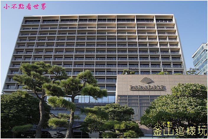 海雲台樂園飯店 (22).jpg