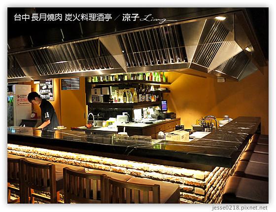 台中 長月燒肉 炭火料理酒亭 19
