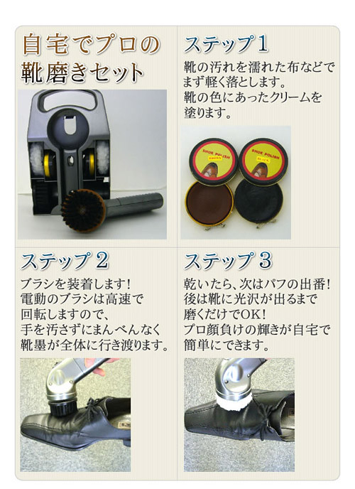 Automatic Shoes Cleaner 2,000 yen