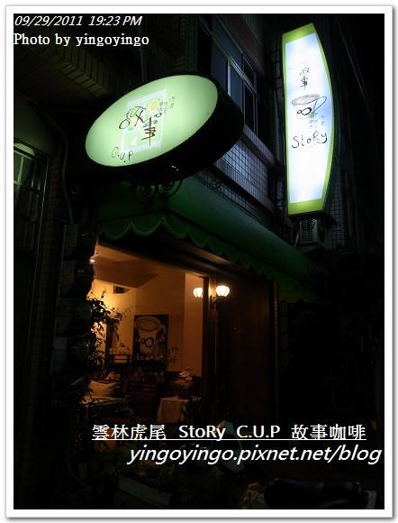雲林虎尾_故事咖啡20110929_R0042492