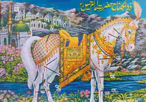 Zuljenah-e Hazrat Imam Husain